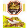 Shiv Sahyadri Arogyadham